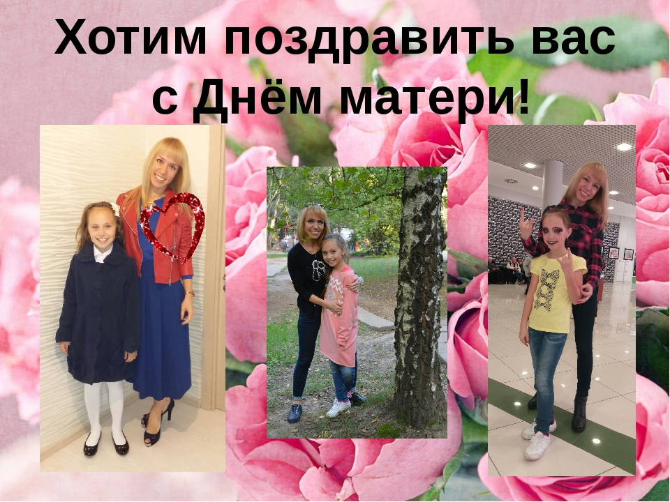 Хотим поздравить вас с Днём матери!