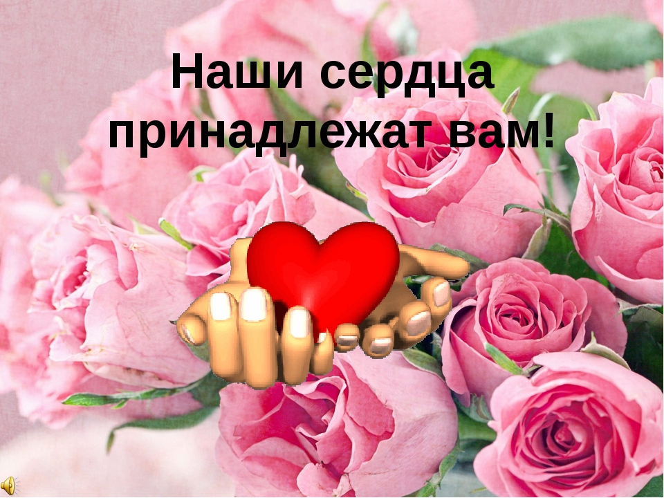Наши сердца принадлежат вам!