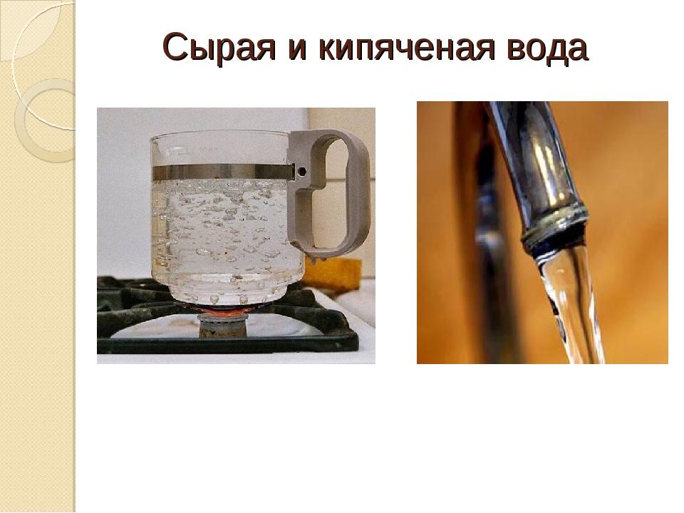 Сырая и кипяченая вода