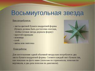 Восьмиугольная звезда Вам потребуются:  - листы цветной бумаги квадратной ф