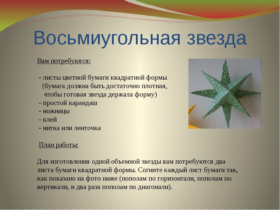 Восьмиугольная звезда Вам потребуются:  - листы цветной бумаги квадратной ф...