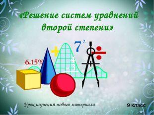 «Решение систем уравнений второй степени» 9 класс Урок изучения нового матери