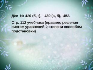 Д/з: № 429 (б, г), 430 (а, б), 452. Стр. 112 учебника (правило решения систем