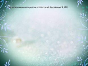Использованы материалы презентаций Каратановой М.Н.
