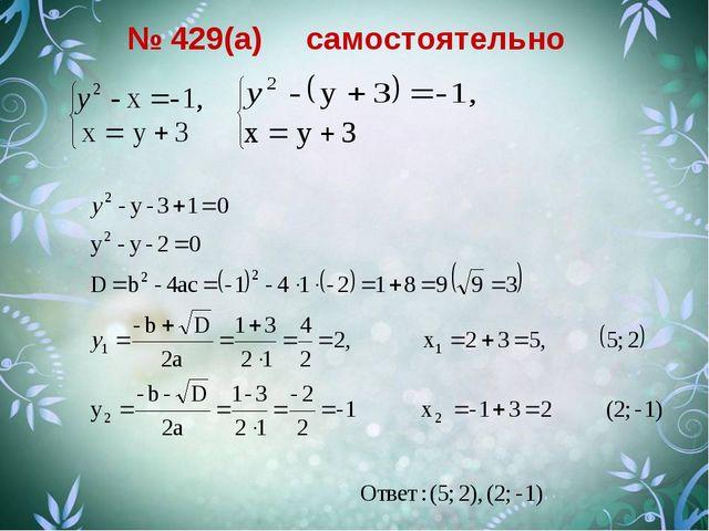 № 429(а) самостоятельно