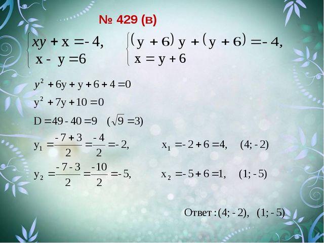 № 429 (в)