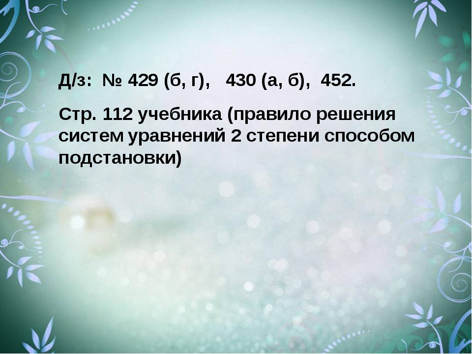 Д/з: № 429 (б, г), 430 (а, б), 452. Стр. 112 учебника (правило решения систем...