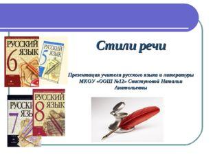 Стили речи Презентация учителя русского языка и литературы МКОУ «ООШ №12» Сви