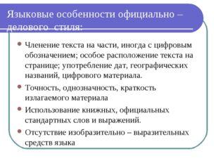 Языковые особенности официально – делового стиля: Членение текста на части, и