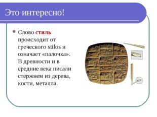 Это интересно! Слово стиль происходит от греческогоstilosи означает «палочк