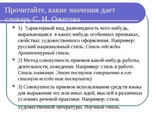 Прочитайте, какие значения дает словарь С. И. Ожегова 1) Характерный вид, ра