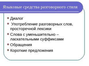 Языковые средства разговорного стиля Диалог Употребление разговорных слов, пр