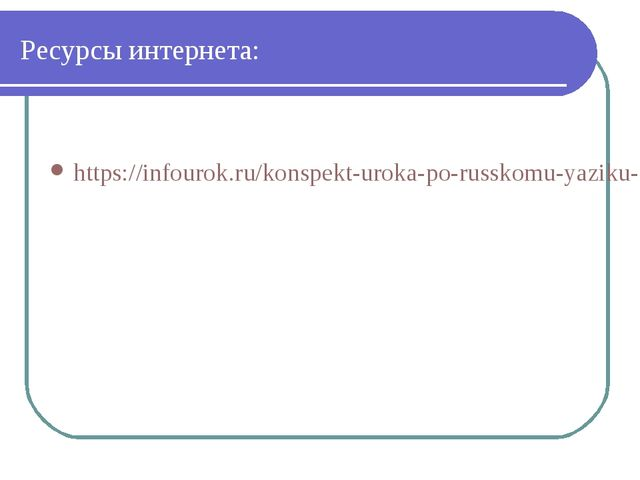 Ресурсы интернета: https://infourok.ru/konspekt-uroka-po-russkomu-yaziku-na-t...