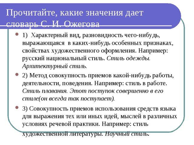 Прочитайте, какие значения дает словарь С. И. Ожегова 1) Характерный вид, ра...