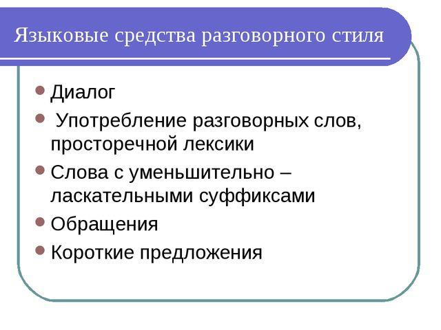 Языковые средства разговорного стиля Диалог Употребление разговорных слов, пр...