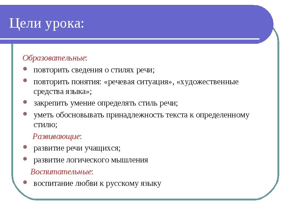 Цели урока: Образовательные: повторить сведения о стилях речи; повторить поня...