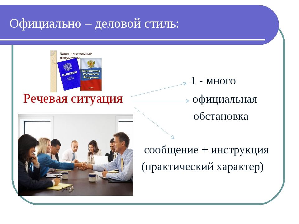 Официально – деловой стиль: 1 - много Речевая ситуация официальная обстановка...
