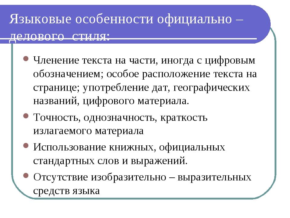 Языковые особенности официально – делового стиля: Членение текста на части, и...