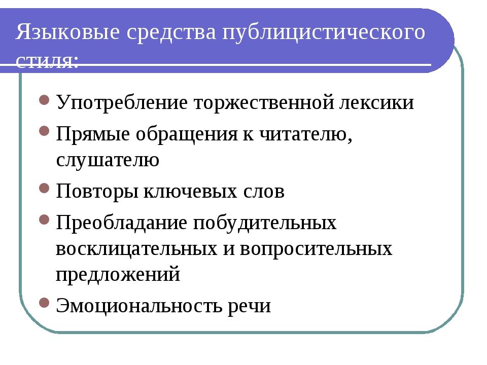 Языковые средства публицистического стиля: Употребление торжественной лексики...