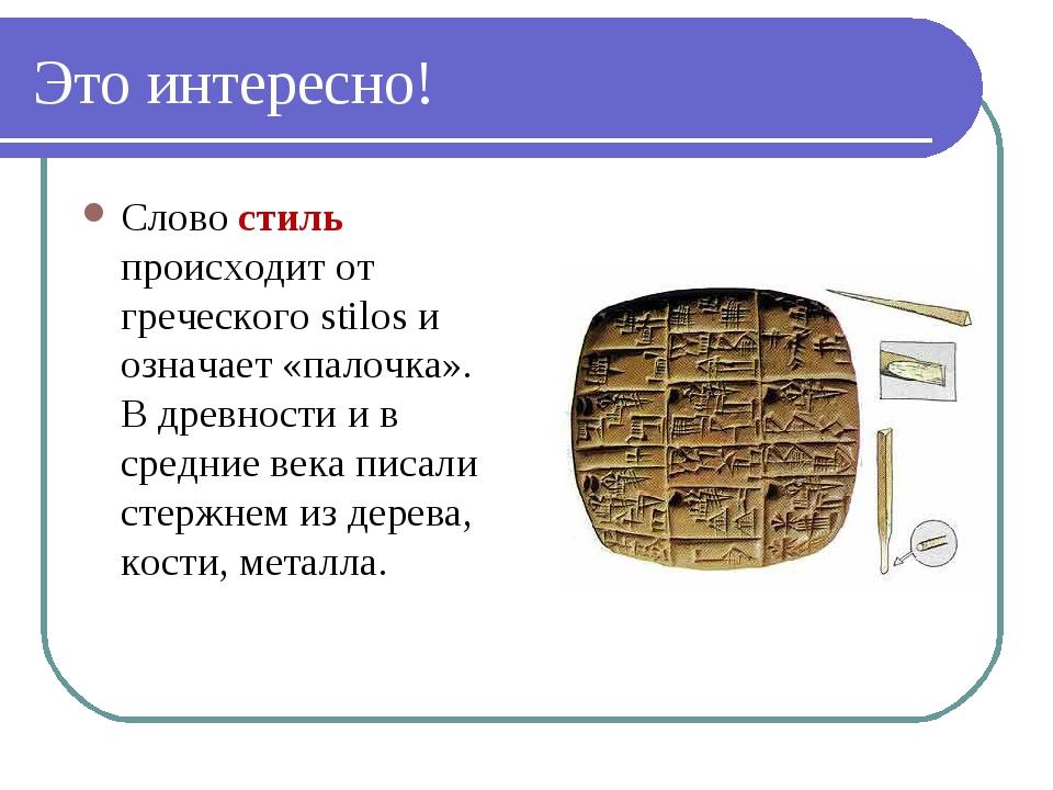 Это интересно! Слово стиль происходит от греческогоstilosи означает «палочк...