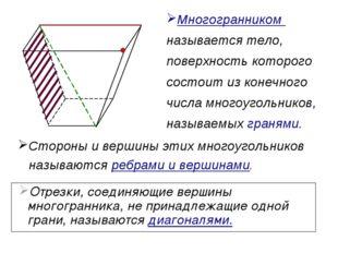 Отрезки, соединяющие вершины многогранника, не принадлежащие одной грани, наз