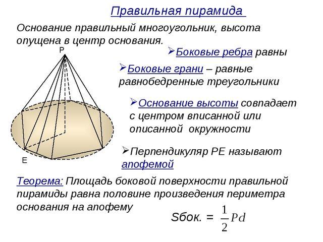 Презентация к уроку математики по теме Многогранники класс Основание правильный многоугольник высота опущена в центр основания Перпенд