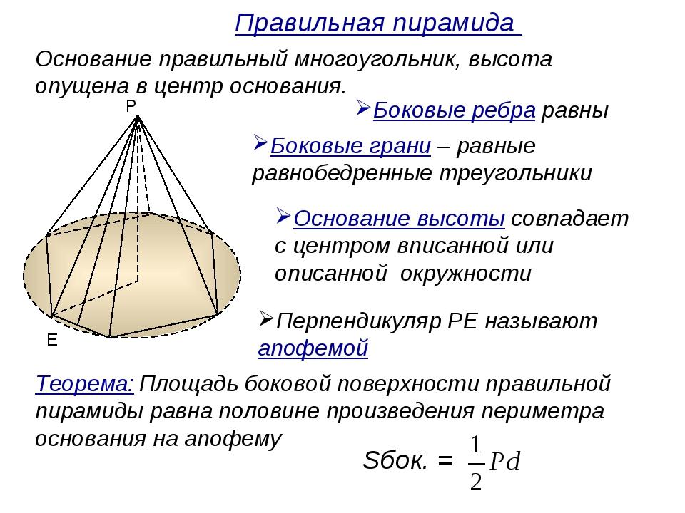 Основание правильный многоугольник, высота опущена в центр основания. Перпенд...