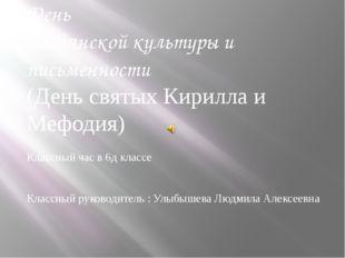 День славянской культуры и письменности (День святых Кирилла и Мефодия) Класс