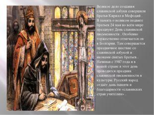 Великое дело создания славянской азбуки совершили братья Кирилл и Мефодий . В