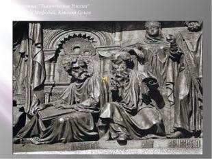 """Памятник """"Тысячелетие России"""" Кирилл и Мефодий. Княгиня Ольга"""