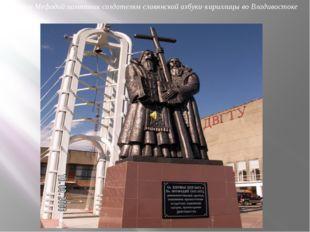 Кирилл и Мефодий памятник создателям славянской азбуки-кириллицы во Владивост