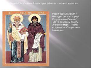 Кирилл и Мефодий были родные братья, происходили от солунского вельможи. Родо