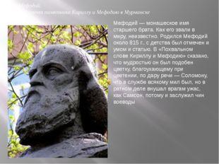 Мефодий. Фрагмент памятника Кириллу и Мефодию в Мурманске Мефодий — монашеско