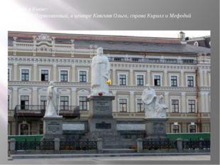 Памятник в Киеве: слева Андрей Первозванный, в центре Княгиня Ольга, справа К