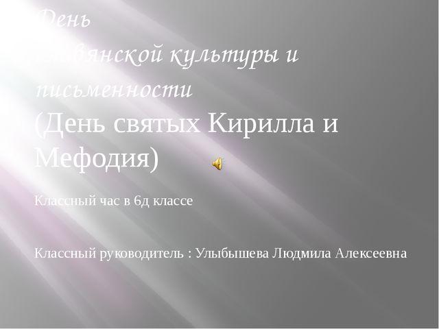 День славянской культуры и письменности (День святых Кирилла и Мефодия) Класс...