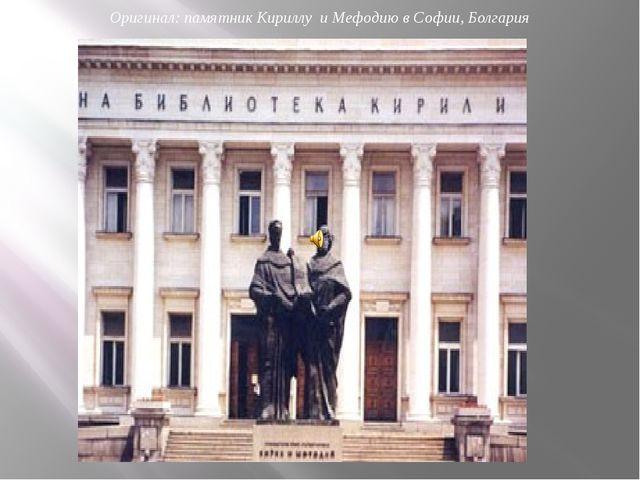 Оригинал: памятник Кириллу и Мефодию в Софии, Болгария
