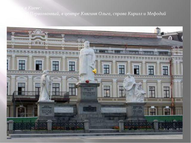 Памятник в Киеве: слева Андрей Первозванный, в центре Княгиня Ольга, справа К...