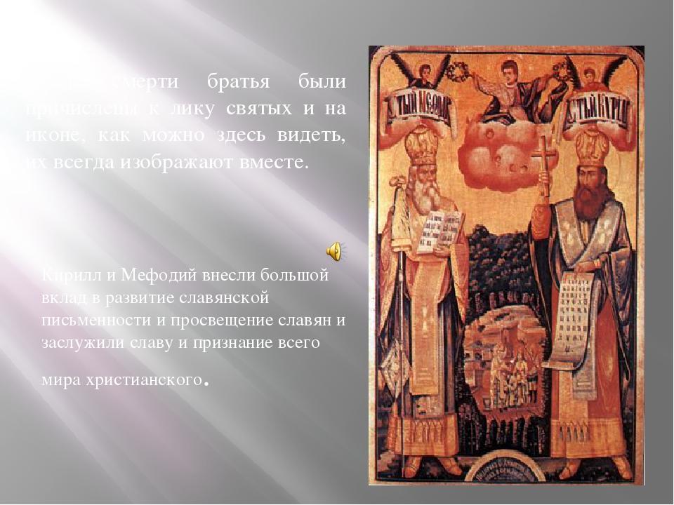 Кирилл и Мефодий внесли большой вклад в развитие славянской письменности и п...