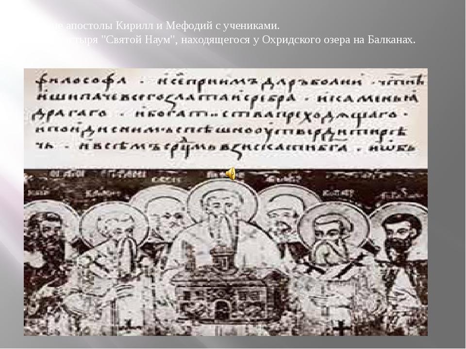 """Славянские апостолы Кирилл и Мефодий с учениками. Фреска монастыря """"Святой На..."""