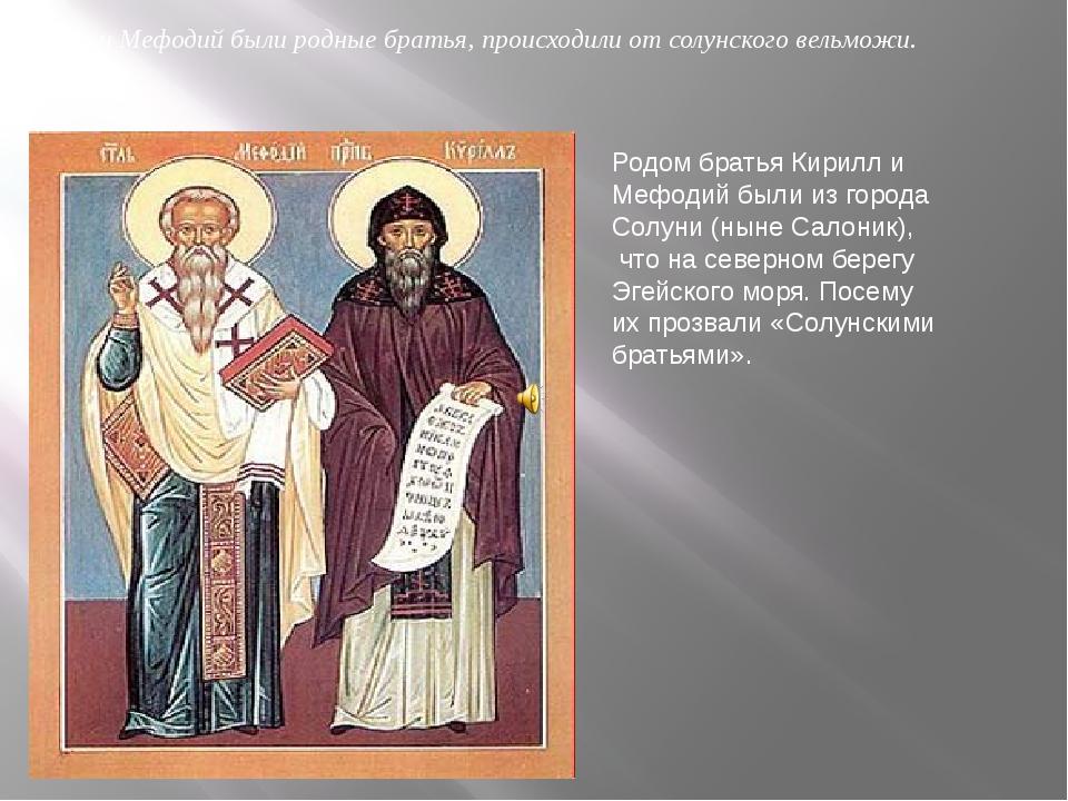 Кирилл и Мефодий были родные братья, происходили от солунского вельможи. Родо...