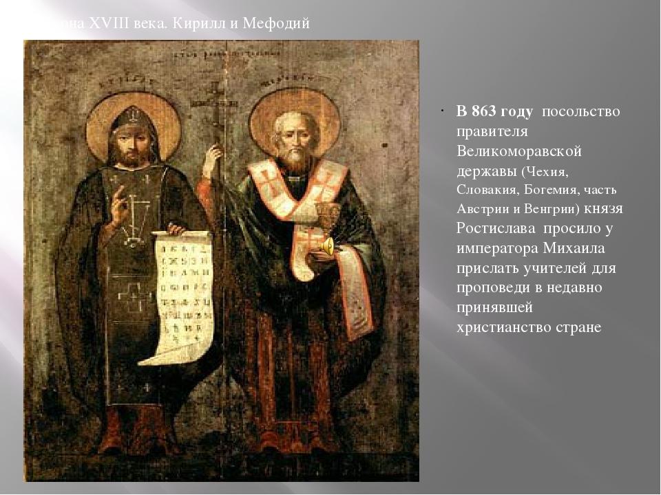 Икона XVIII века. Кирилл и Мефодий В 863 году посольство правителя Великомора...