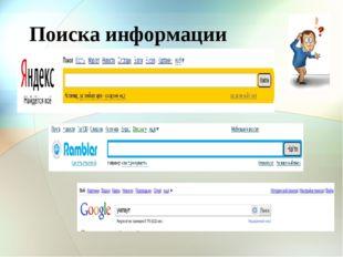 Поиска информации