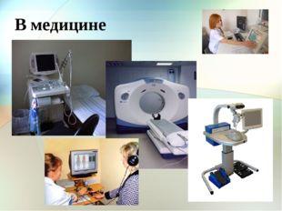 В медицине