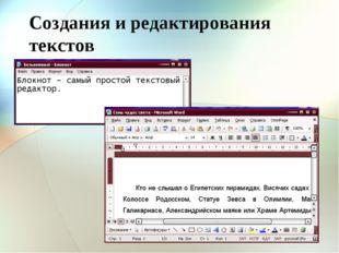 Создания и редактирования текстов