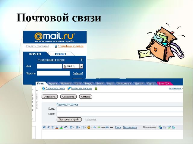 Почтовой связи