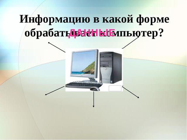 Числовая информация Текстовая информация Графическая информация Звуковая инфо...