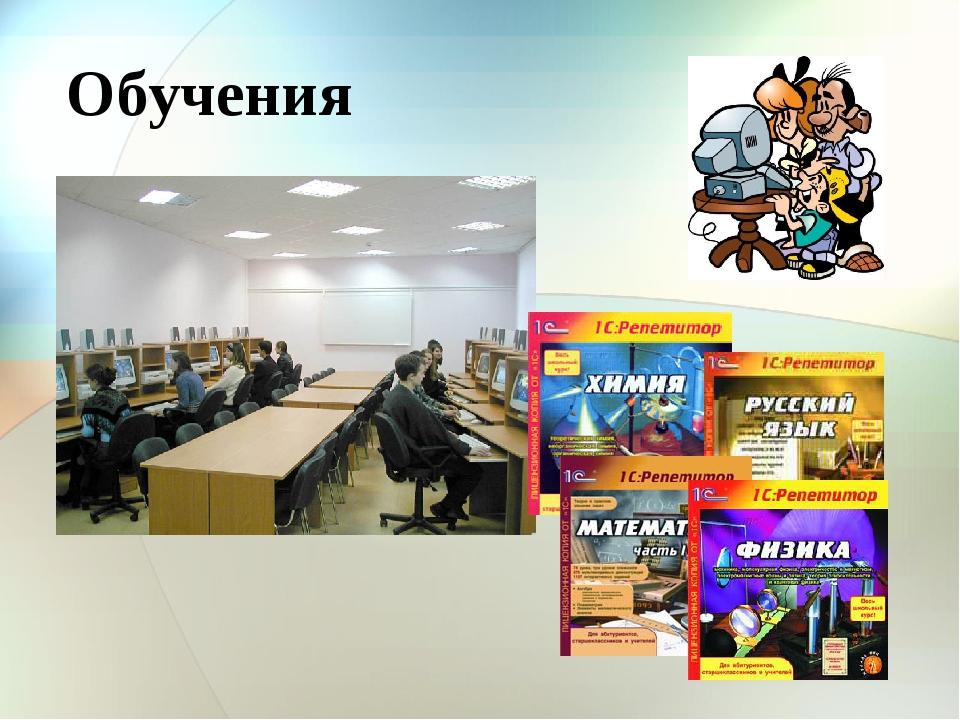 Обучения