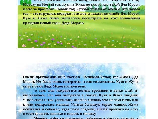 Жил на свете кузнечик Кузя. Он жил на чудесной, зелёной и очень красивой пол...