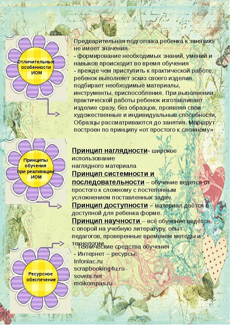 Принципы обучения при реализации ИОМ Принцип наглядности- широкое использован...