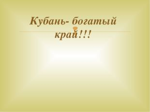 Кубань- богатый край!!! 